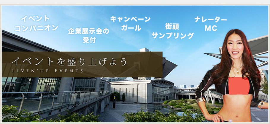 名古屋のイベント企画会社|株式会社Brious